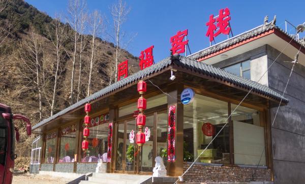 Hotel Pictures: Wutaishan Tong Fu Hotel, Wutai