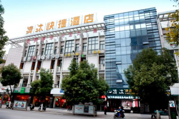 Hotel Pictures: Qing Mu Hotel Renmin Road, Chaohu