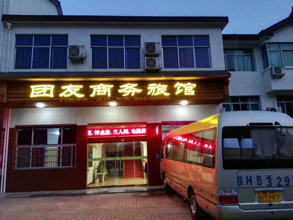 Hotel Pictures: Tuanyou Guest House, Shucheng