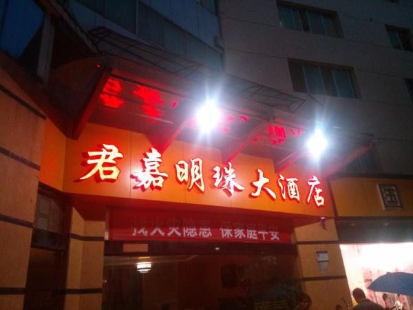 Hotel Pictures: Jiangxi Province Shicheng Town Junjia Pearl Hotel, Shicheng