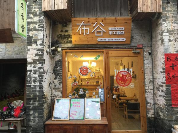 Hotel Pictures: BuGu Boutique Guest House, Zhaoping