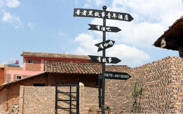 Hotel Pictures: PZH Story of Youth Hotel, Qiubei