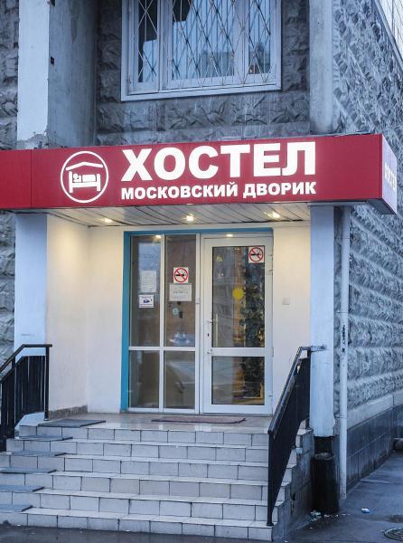 Фотографии отеля: Moskovskiy Dvorik Hostel, Москва