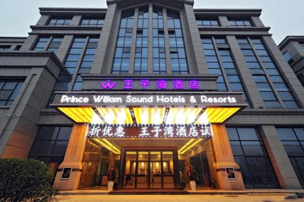 Hotel Pictures: Guiyang Princes Bay Hotel Convention Center Branch, Guiyang