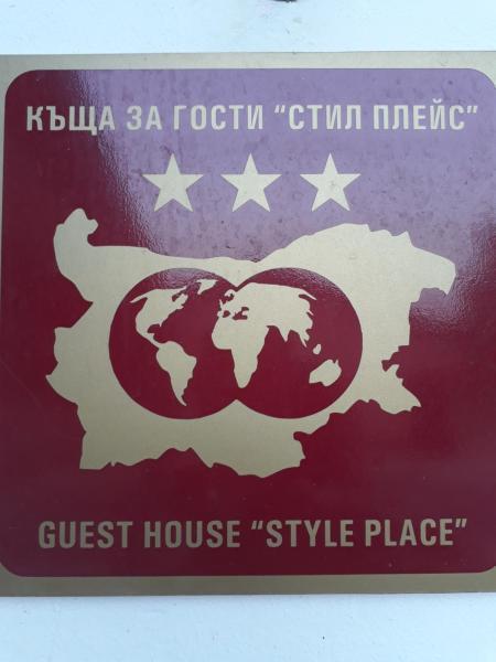 Zdjęcia hotelu: Style Place, Kiten