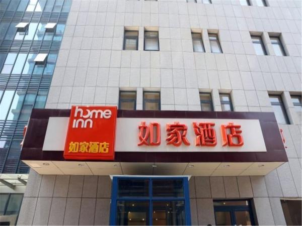 Hotellikuvia: Home Inn Ji'nan Quancheng Plaza, Jinan