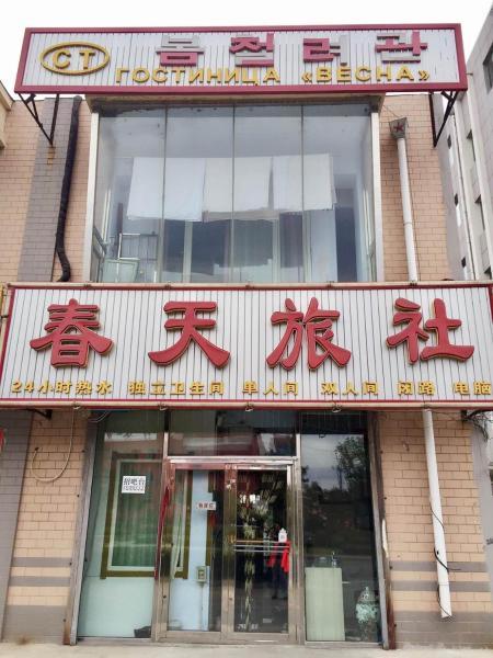 Hotel Pictures: Spring Inn, Hunchun