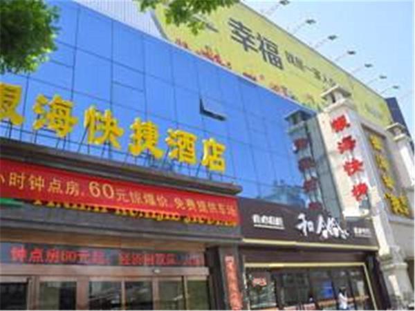 Photos de l'hôtel: Yinhai Hotel Taiyuan Changfeng, Taiyuan