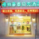 圖片 GreenTree Inn Shanghai Xintiandi Laoximen Subway Station Shell Hotel
