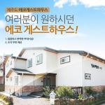 Eco Guesthouse,  Seogwipo