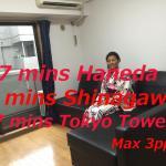 Takako's house Haneda,  Tokyo