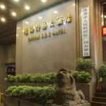 Guangzhou Zhuhai Special Economic Zone Hotel, Guangzhou
