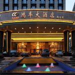 Shenzhen Nanshan Home Fond Hotel(Qian Hai Trade Free Park), Shenzhen