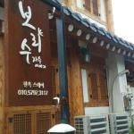 Borisu Jasu Guesthouse,  Jeonju