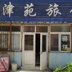 Qingdao Hai Jin Yuan Inn, Qingdao