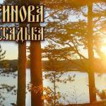 Guest House Konstantinova Usadba, Polnovo