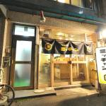 Nakatsu Guest House, Osaka