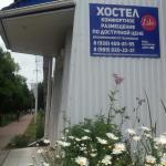 Hostel Like Home,  Prigorodnyy