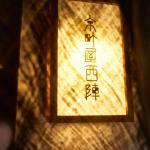 Kyomachiya Nishijin, 京都