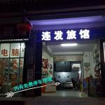 Lianfa Guesthouse, Lingchuan