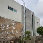 Geomunoreum Odi house,  Jeju