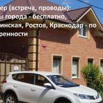 Гостевой дом «На Советов»,  Yeysk