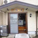 Minshuku Kaisei 1,  Yakushima