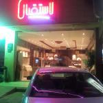 Rayatna For Furnished Apartments 1, Riyadh