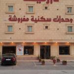 Daryah for Hotel Apartments (Al Malaqa), Riyadh