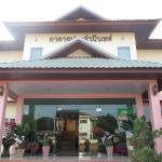 Pornnarumit Hotel, That Phanom