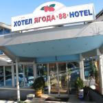 酒店图片: Hotel Jagoda 88, 索非亚