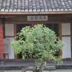 Hotel Pictures: Zi Neng Xue Guan Hotel, Dayi