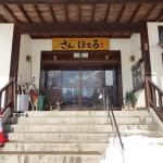 Akakura Sun Hotel, Myoko