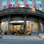 Inner Mongolia Hotel - Chaoyang, Beijing