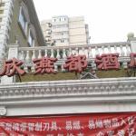 Shindom Inn Beijing Guanganmen, Beijing