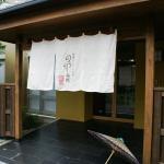 Nounou Hakone,  Hakone