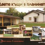 Foto Hotel: Two Houses In The Mountain, Beli Osŭm