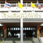 Hadthong Hotel, Prachuap Khiri Khan