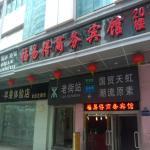Fuyide Hotel Shenzhen, Shenzhen