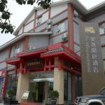 Ane Courtyard Hotel-Du Jiang Yan Branch,  Dujiangyan