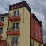 Motel West, Blagoevgrad