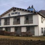 Kogen House,  Minakami
