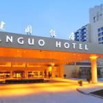 Jianguo Hotel Xi'an,  Xian