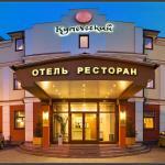 Business-Hotel Kupechesky, Krasnoyarsk