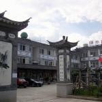 Dali Ze Feng Yuan Inn, Dali