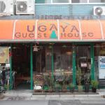 Nara Ugaya Guesthouse, Nara