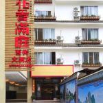 Yangshuo Hua Xiang Man Ting West Street Hotel,  Yangshuo