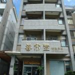 Hualien Sheraton Hostel, Hualien City