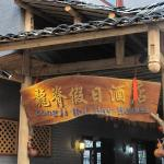 Longji Holiday Hotel, Longsheng