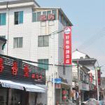 Haoge Inn Xueshi Street,  Suzhou